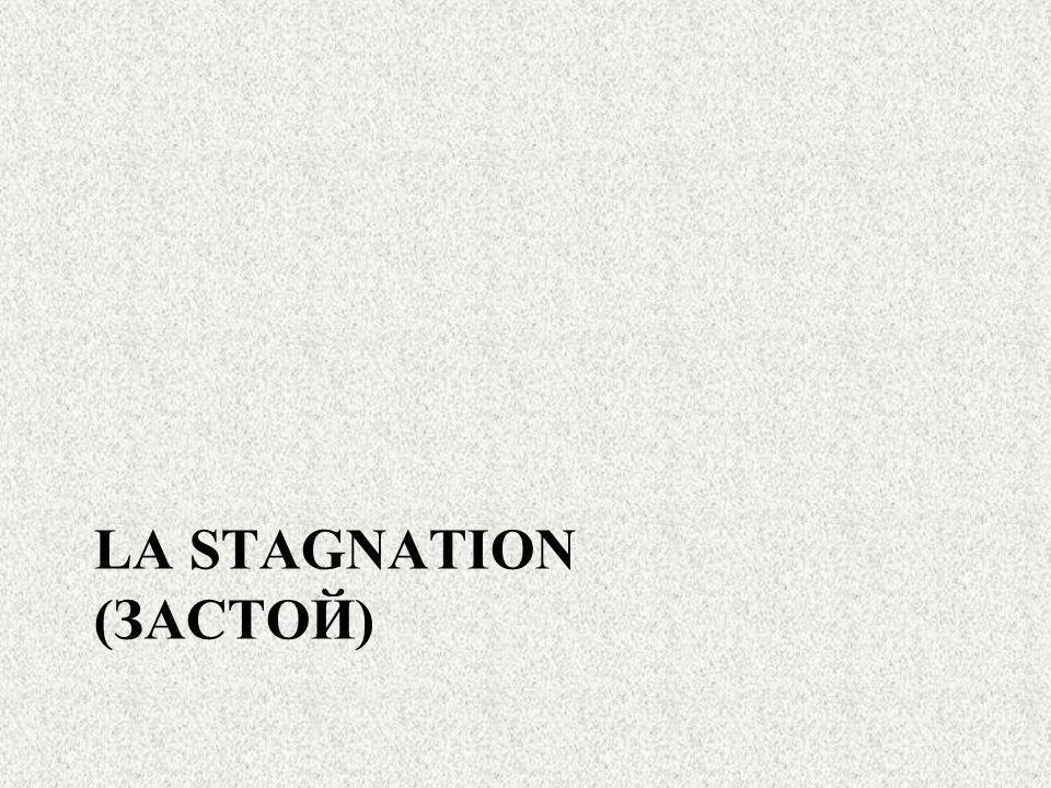 LA STAGNATION (ЗАСТОЙ)