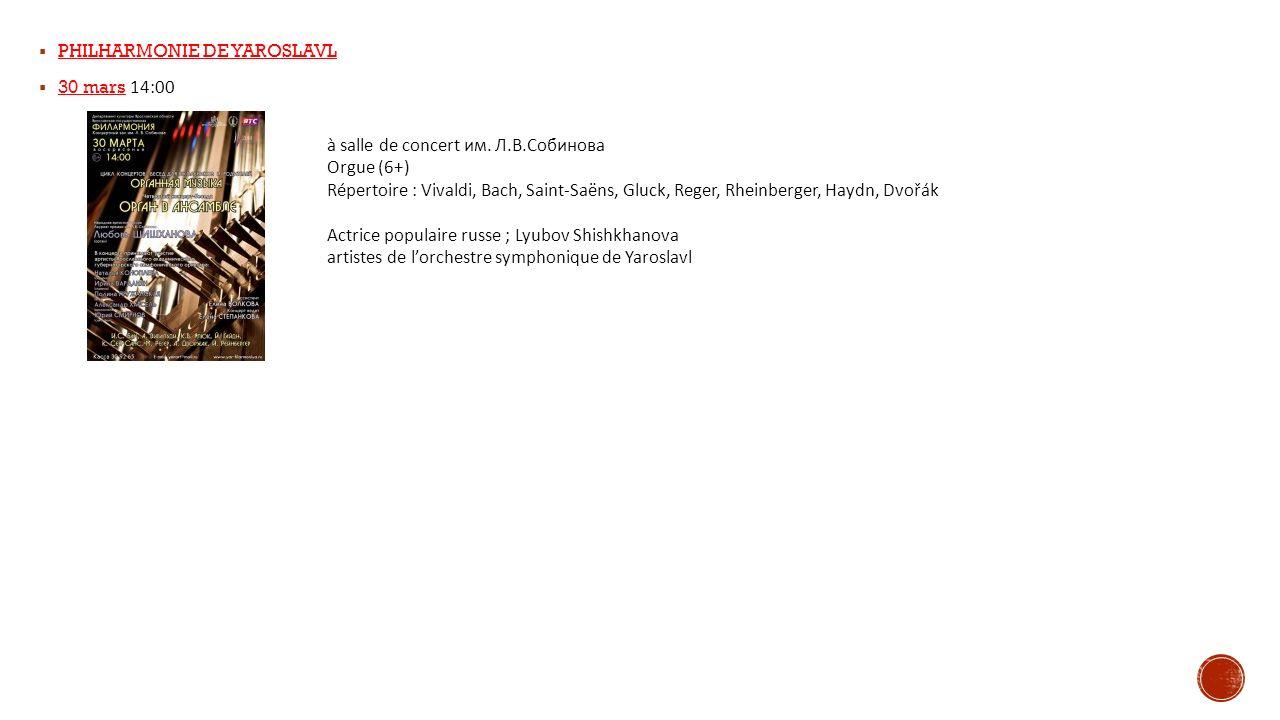 PHILHARMONIE DE YAROSLAVL 30 mars 14:00 à salle de concert им. Л.В.Собинова Orgue (6+) Répertoire : Vivaldi, Bach, Saint-Saëns, Gluck, Reger, Rheinber