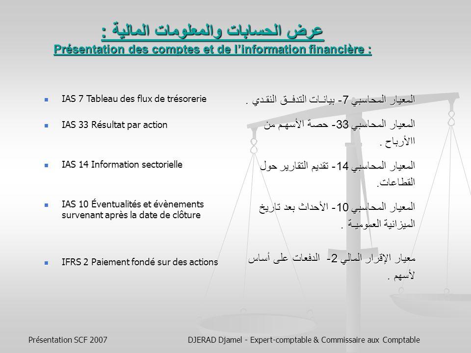 Présentation SCF 2007DJERAD Djamel - Expert-comptable & Commissaire aux Comptable عمليـــات تجميـــع الميزانيـــات : Opérations de Consolidation : المعيار 27- البيانات المالية الموحدة والمنفصلة فـي الشركات التابعـة.