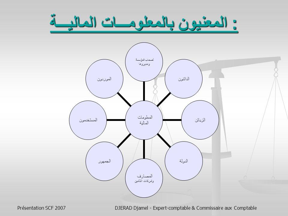 Présentation SCF 2007DJERAD Djamel - Expert-comptable & Commissaire aux Comptable اعتماد معايير المحاسبة الدولية على الصعيد العالمي في أكثر من 120 دولة من أكثر من 150 هيئة مهنيّة.