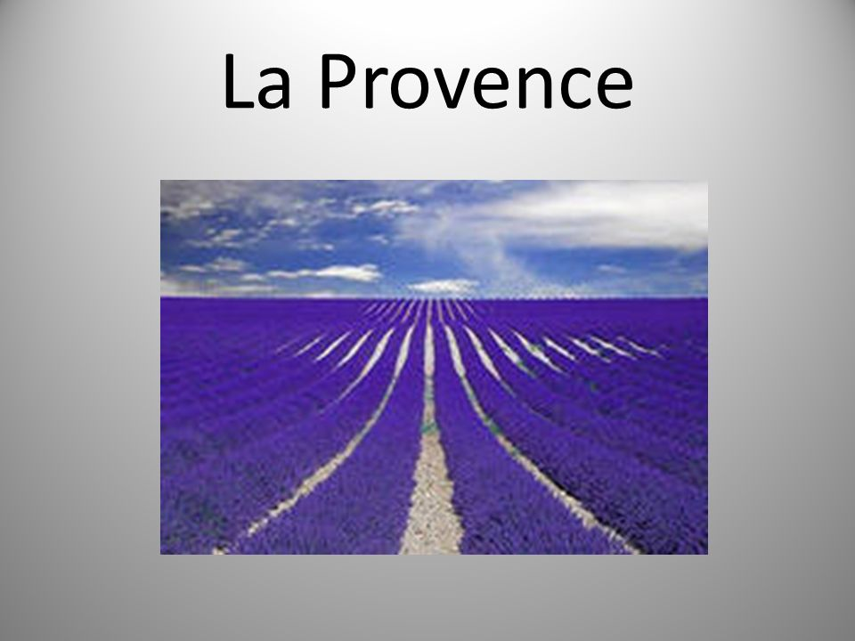 Attention.Ne confondez pas deux mots: la province et la Provence.