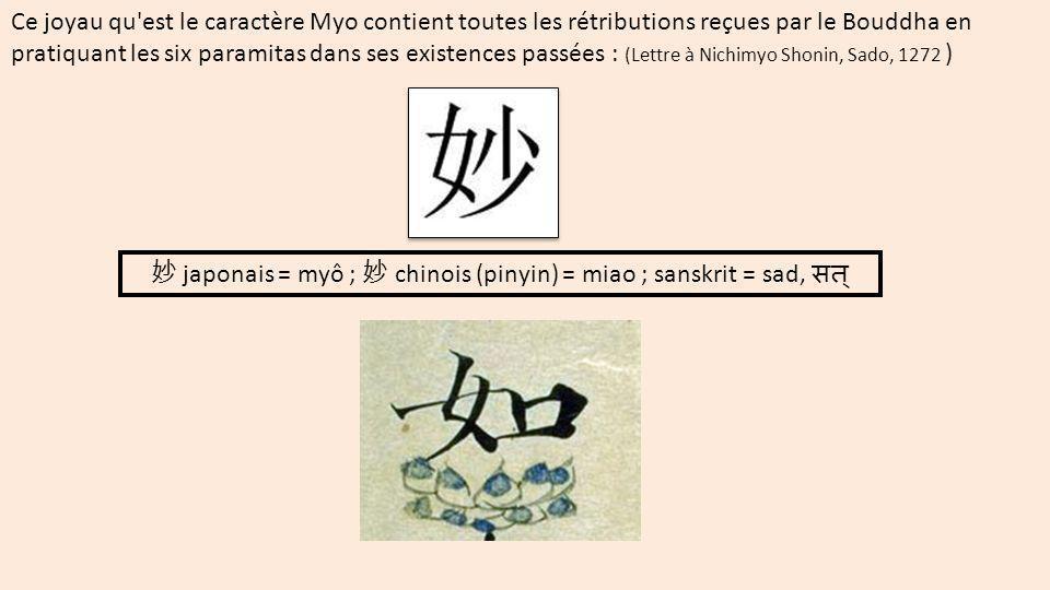 Ce joyau qu'est le caractère Myo contient toutes les rétributions reçues par le Bouddha en pratiquant les six paramitas dans ses existences passées :