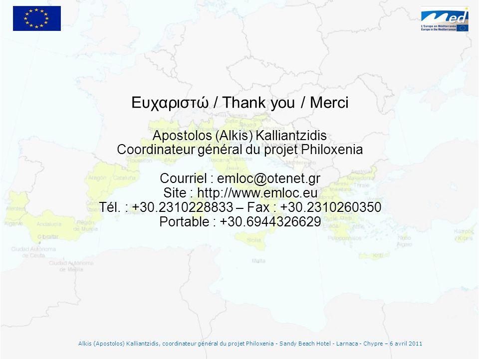 Ευχαριστώ / Thank you / Merci Apostolos (Alkis) Kalliantzidis Coordinateur général du projet Philoxenia Courriel : emloc@otenet.gr Site : http://www.emloc.eu Tél.