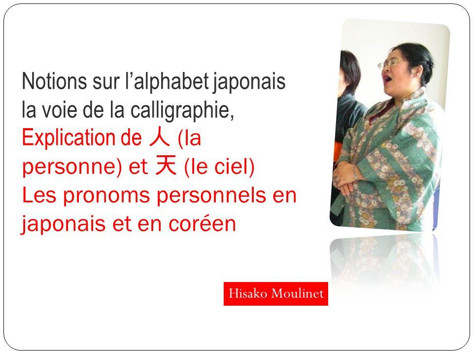 Notions sur lalphabet japonais la voie de la calligraphie, Explication de (la personne) et (le ciel) Les pronoms personnels en japonais et en coréen H