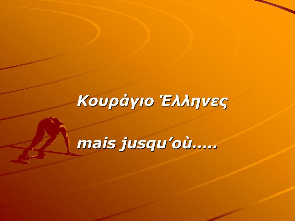 Κουράγιο Έλληνες mais jusquoù…..