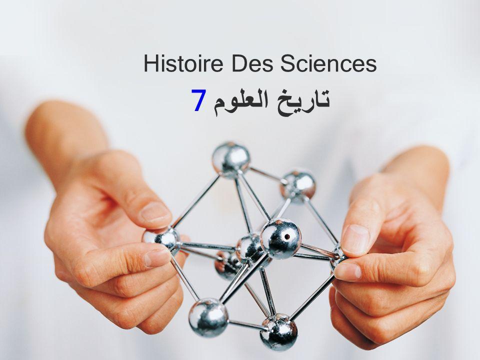 7 تاريخ العلوم Histoire Des Sciences