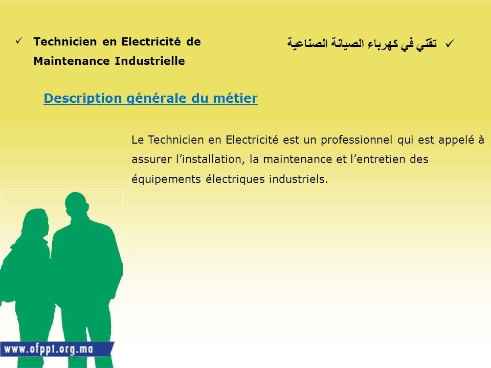تقني في كهرباء الصيانة الصناعية Technicien en Electricité de Maintenance Industrielle Le Technicien en Electricité est un professionnel qui est appelé