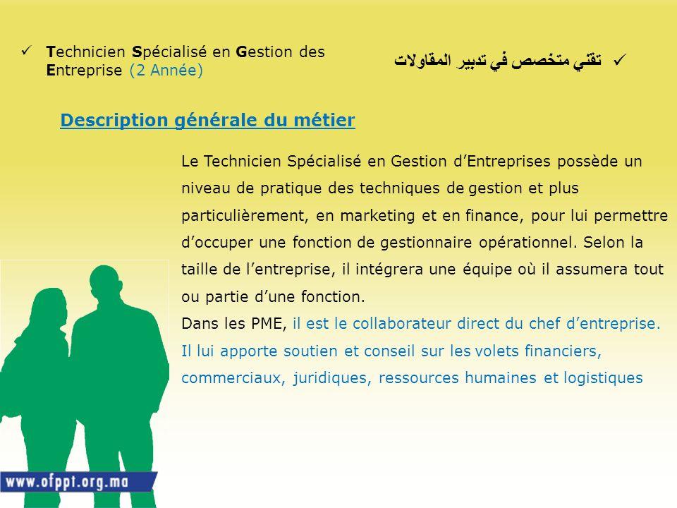 تقني متخصص في تدبير المقاولات Technicien Spécialisé en Gestion des Entreprise (2 Année) Le Technicien Spécialisé en Gestion dEntreprises possède un ni