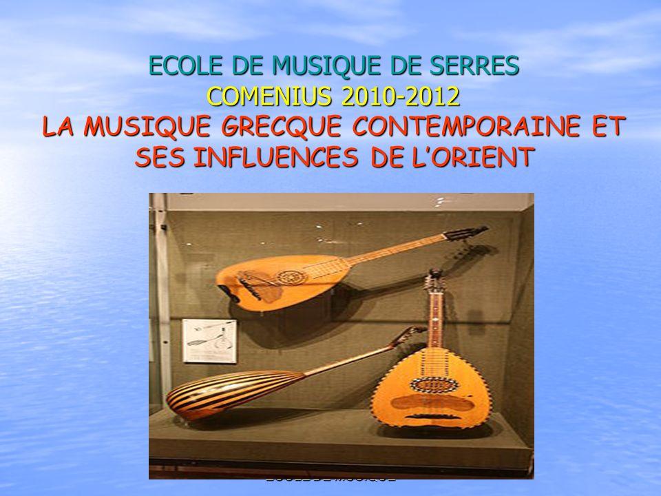 COMENIUS 2010-2011 ECOLE DE MUSIQUE ECOLE DE MUSIQUE DE SERRES COMENIUS 2010-2012 LA MUSIQUE GRECQUE CONTEMPORAINE ET SES INFLUENCES DE LORIENT