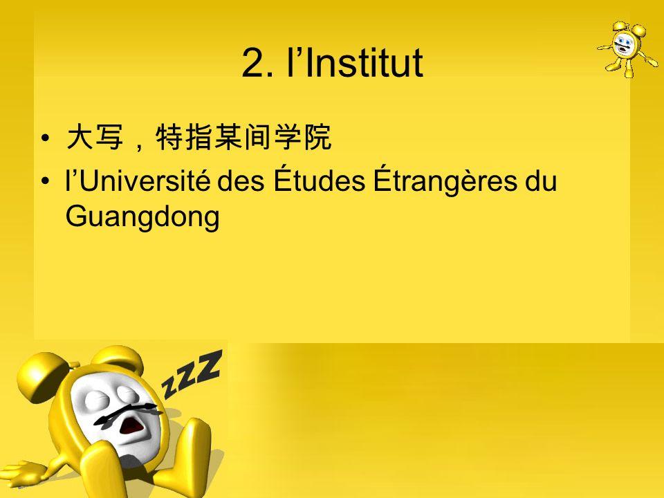 2. lInstitut lUniversité des Études Étrangères du Guangdong