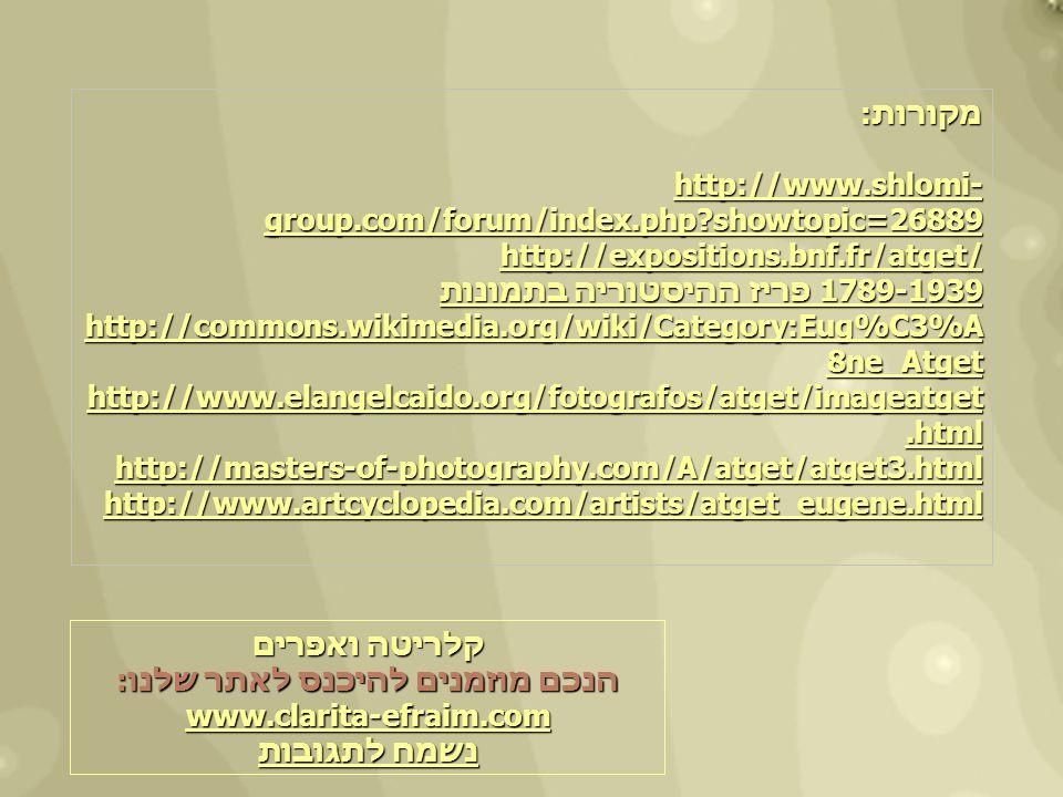 קלריטה ואפרים הנכם מוזמנים להיכנס לאתר שלנו: www.clarita-efraim.com נשמח לתגובות נשמח לתגובותמקורות: http://www.shlomi- group.com/forum/index.php?show