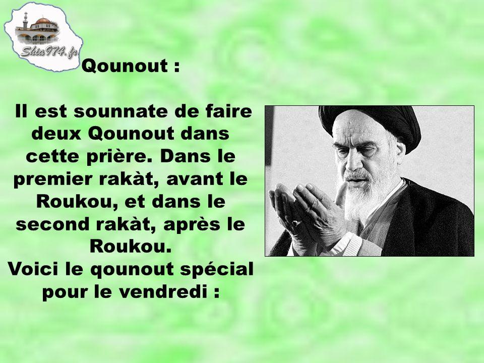 Qounout : Il est sounnate de faire deux Qounout dans cette prière. Dans le premier rakàt, avant le Roukou, et dans le second rakàt, après le Roukou. V
