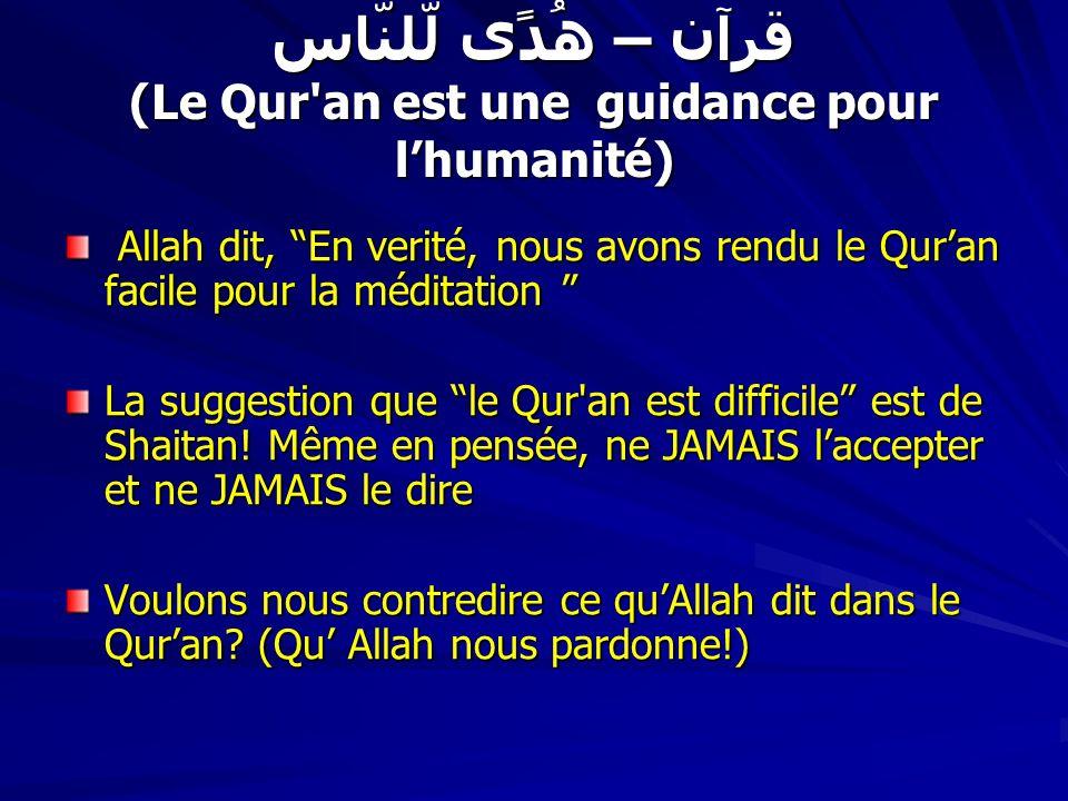 قرآن – ھُدًی لّلنّاس (Le Qur'an est une guidance pour lhumanité) Allah dit, En verité, nous avons rendu le Quran facile pour la méditation Allah dit,