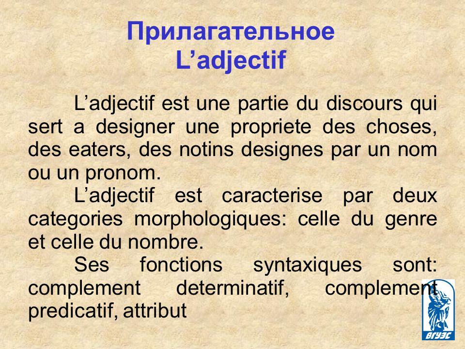 Прилагательное Ladjectif Ladjectif est une partie du discours qui sert a designer une propriete des choses, des eaters, des notins designes par un nom ou un pronom.