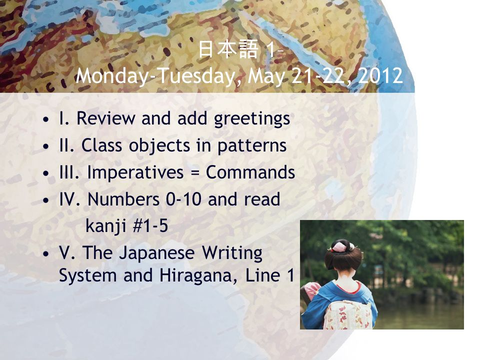 V. Hiragana Line 1