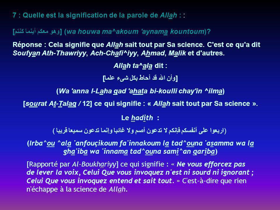 Question 28 : Quelle est la signification de la parole de Allah ta^ala : )الرحمن على العرش استوى (Ar-Rahmanou ^ala l-^archi stawa) .