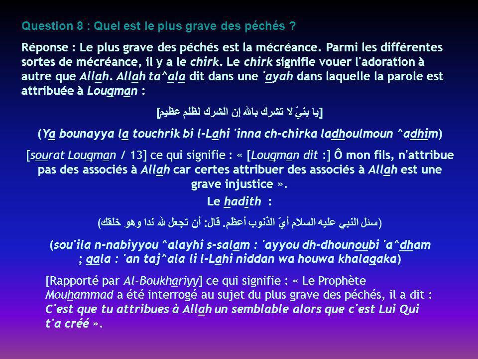 Question 48 : Quelle est la signification de Sa parole ta^ala : )كل شىء هالك إلا وجهه( (Koullou chay in halikoun il-la wajhah) [sourat Al-Qasas / 88] Réponse : L Imam Al-Boukhariyy a dit : « La signification de (il-la wajhah) est (il- la moulkah) [Sa souveraineté] », c est-à-dire que seule Sa souveraineté à Lui naura pas de fin.
