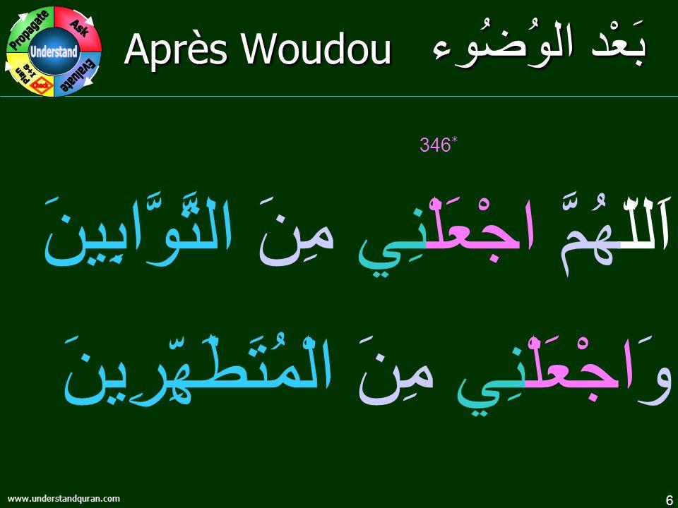 17 www.understandquran.com Conseil