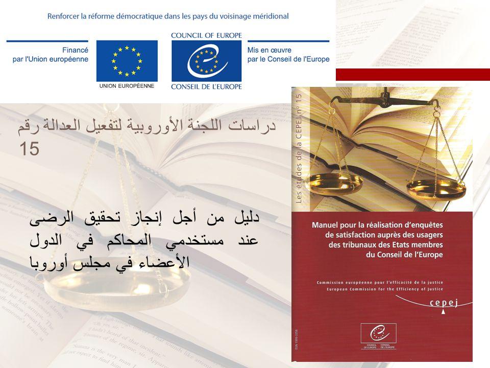 دراسات اللجنة الأوروبية لتفعيل العدالة رقم 15 دليل من أجل إنجاز تحقيق الرضى عند مستخدمي المحاكم في الدول الأعضاء في مجلس أوروبا