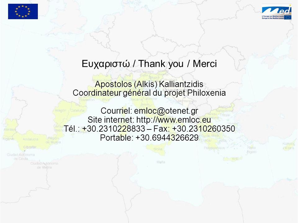 Ευχαριστώ / Thank you / Merci Apostolos (Alkis) Kalliantzidis Coordinateur général du projet Philoxenia Courriel: emloc@otenet.gr Site internet: http://www.emloc.eu Tél.: +30.2310228833 – Fax: +30.2310260350 Portable: +30.6944326629