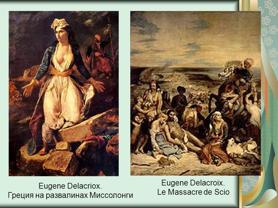 Eugene Delacriox. Греция на развалинах Миссолонги Eugene Delacroix. Le Massacre de Scio