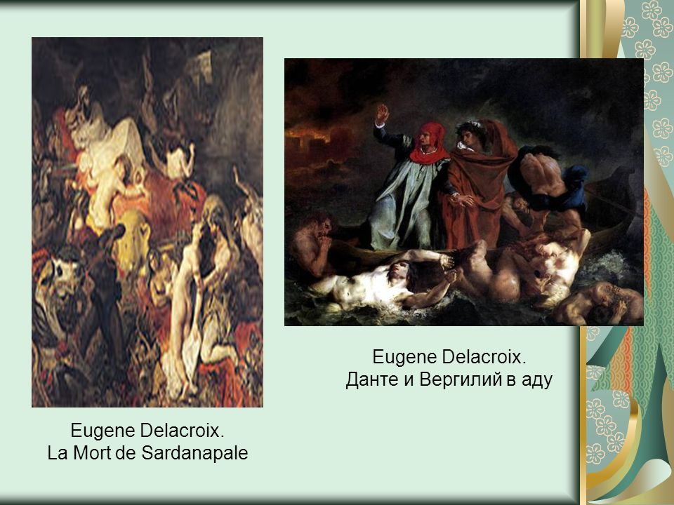 Eugene Delacroix. Данте и Вергилий в аду Eugene Delacroix. La Mort de Sardanapale