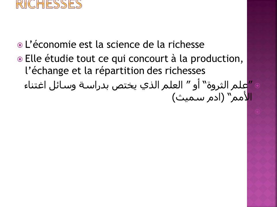 Léconomie est la science de la richesse Elle étudie tout ce qui concourt à la production, léchange et la répartition des richesses علم الثروة أو العلم