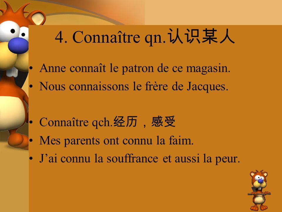 12.Présenter qn. (qch.) à qn. Jean présente un film français à ses amis.