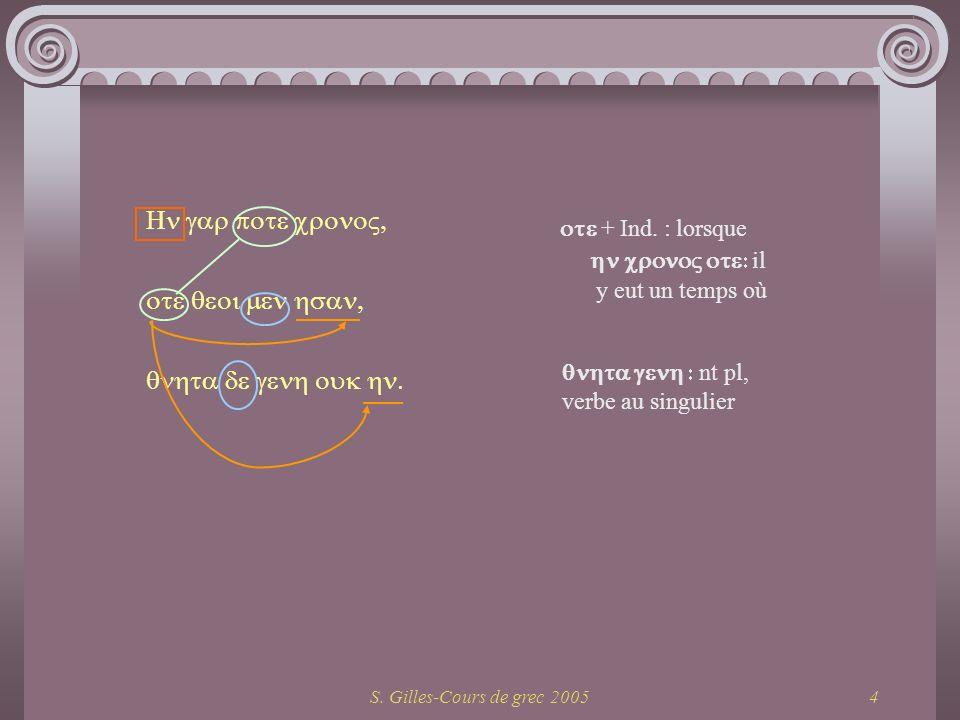 S. Gilles-Cours de grec 20055 = = antécédent