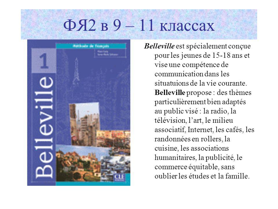 ФЯ2 в 9 – 11 классах Belleville est spécialement conçue pour les jeunes de 15-18 ans et vise une compétence de communication dans les situatuions de l