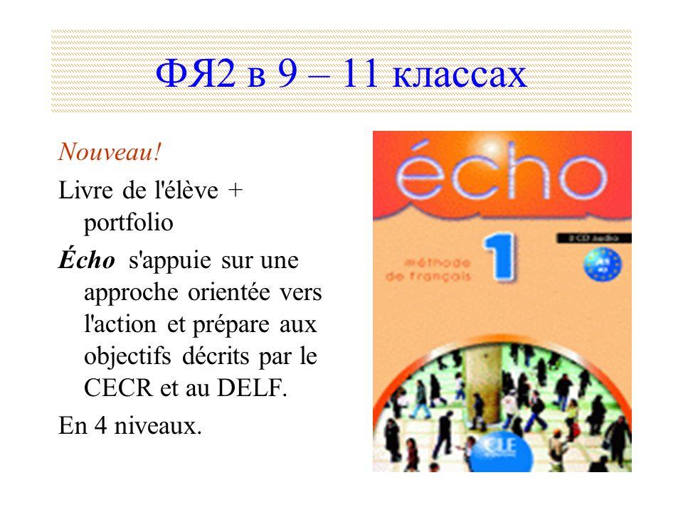 Nouveau! Livre de l'élève + portfolio Écho s'appuie sur une approche orientée vers l'action et prépare aux objectifs décrits par le CECR et au DELF. E