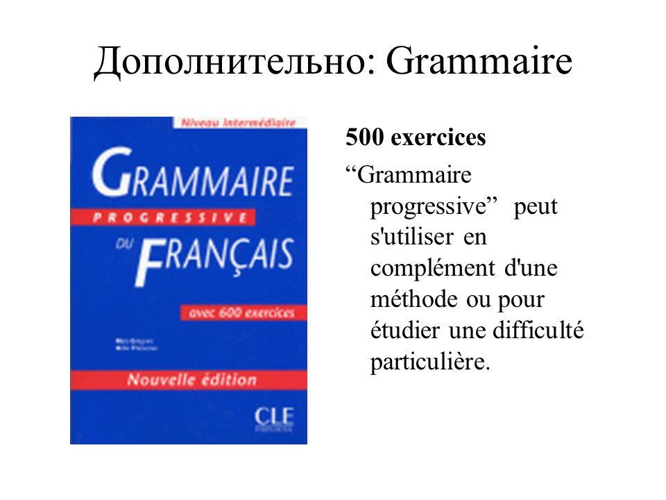Дополнительно: Grammaire 500 exercices Grammaire progressive peut s'utiliser en complément d'une méthode ou pour étudier une difficulté particulière.