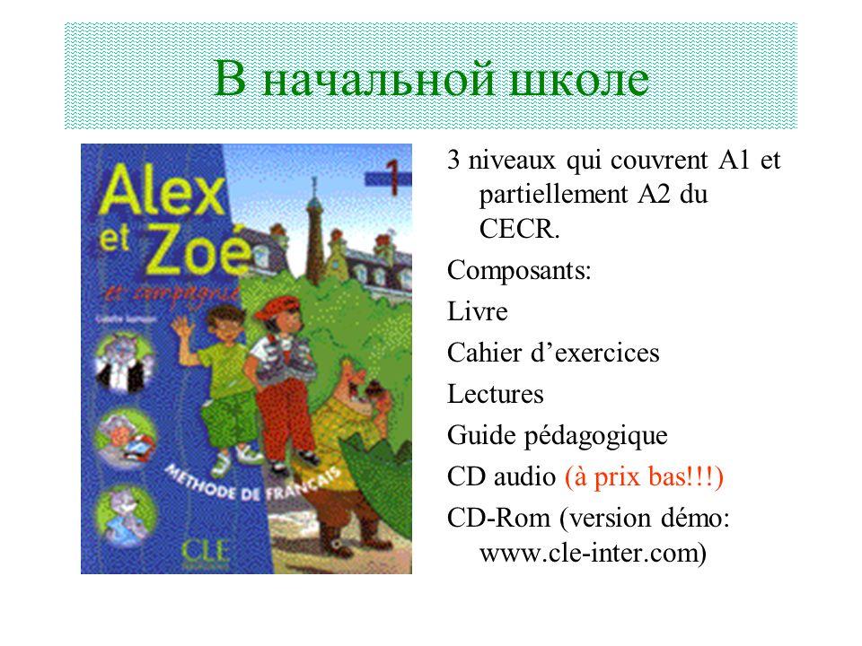 В начальной школе 3 niveaux qui couvrent A1 et partiellement A2 du CECR. Composants: Livre Cahier dexercices Lectures Guide pédagogique CD audio (à pr