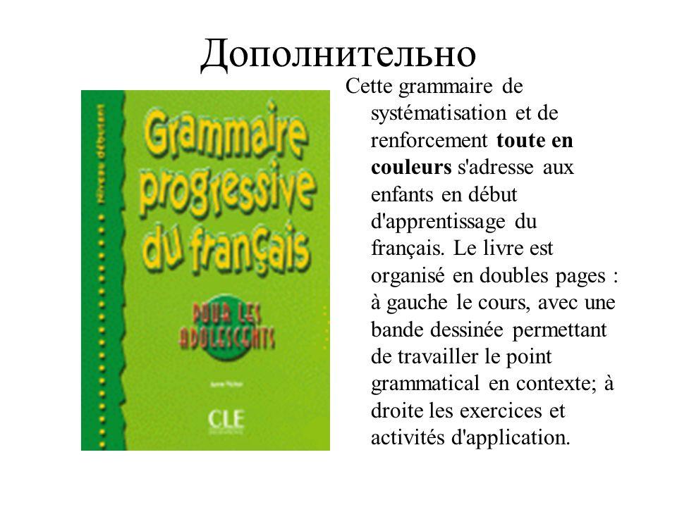 Дополнительно Cette grammaire de systématisation et de renforcement toute en couleurs s'adresse aux enfants en début d'apprentissage du français. Le l