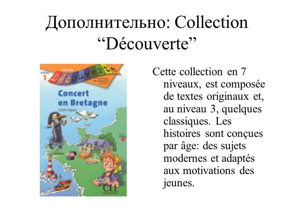 Дополнительно: Collection Découverte Cette collection en 7 niveaux, est composée de textes originaux et, au niveau 3, quelques classiques. Les histoir
