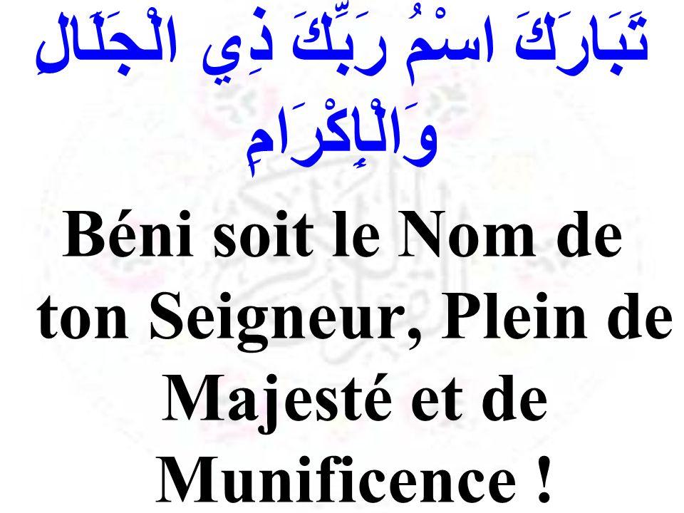 تَبَارَكَ اسْمُ رَبِّكَ ذِي الْجَلَالِ وَالْإِكْرَامِ Béni soit le Nom de ton Seigneur, Plein de Majesté et de Munificence !