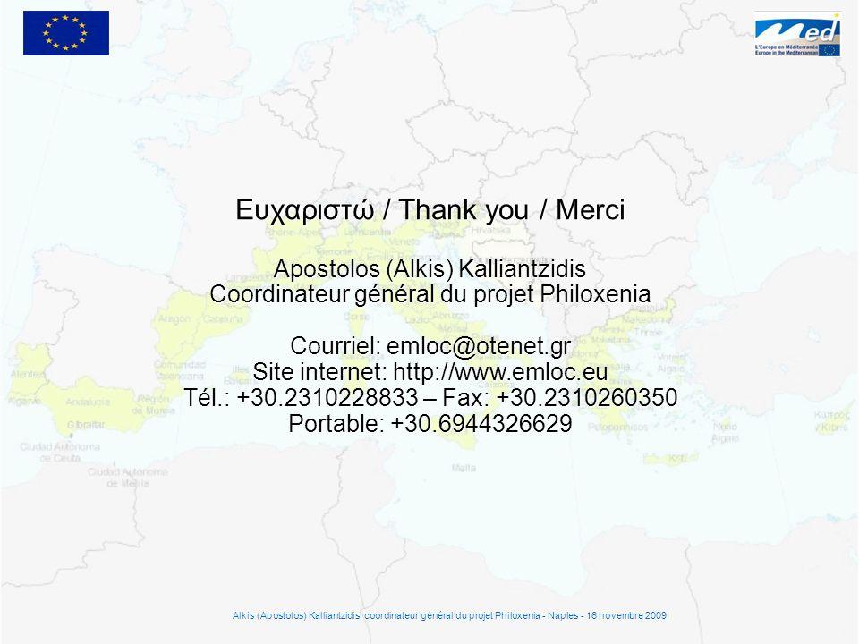 Ευχαριστώ / Thank you / Merci Apostolos (Alkis) Kalliantzidis Coordinateur général du projet Philoxenia Courriel: emloc@otenet.gr Site internet: http: