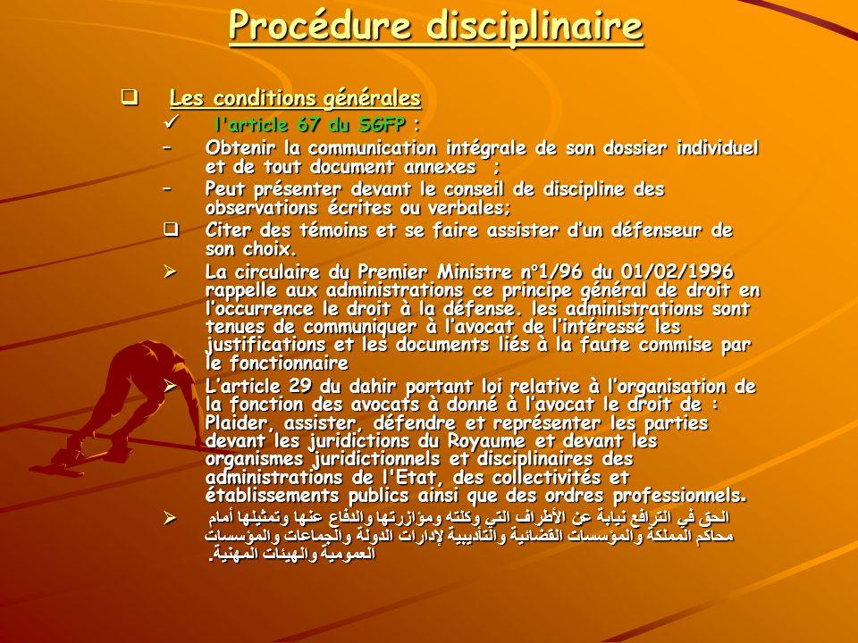 Procédure disciplinaire Procédure disciplinaire Les conditions générales Les conditions générales l'article 67 du SGFP : l'article 67 du SGFP : –Obten