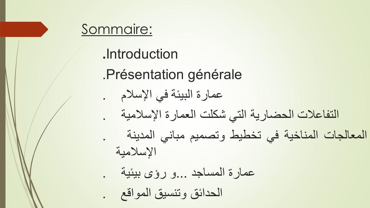 Notion Islamique de l architecture environnementale Larchitecture environnementale en coran Larchitecture environnementale en souna nabawiya