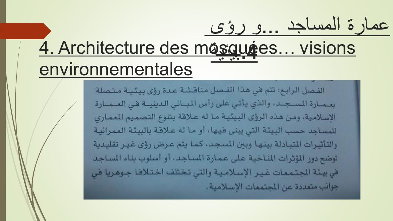 عمارة المساجد...و رؤى بيئية.4 4. Architecture des mosquées… visions environnementales