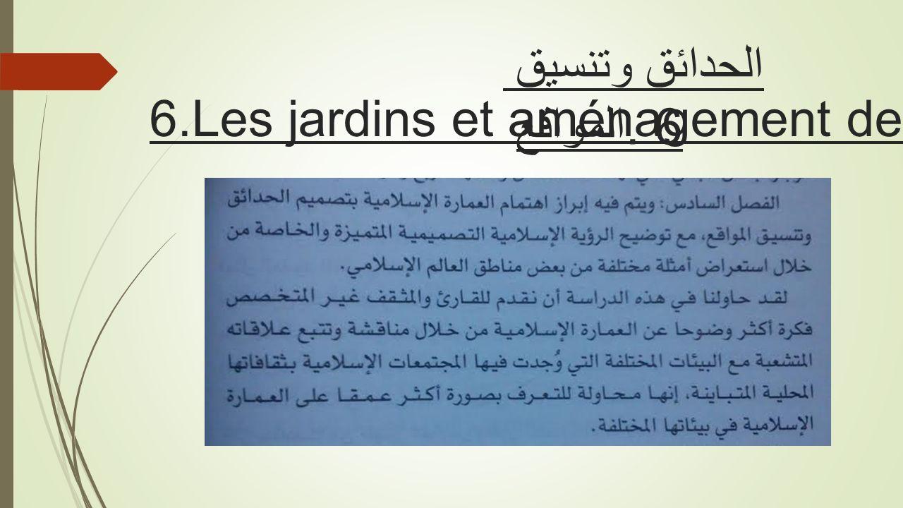 الحدائق وتنسيق المواقع. 6 6.Les jardins et aménagement des territoire