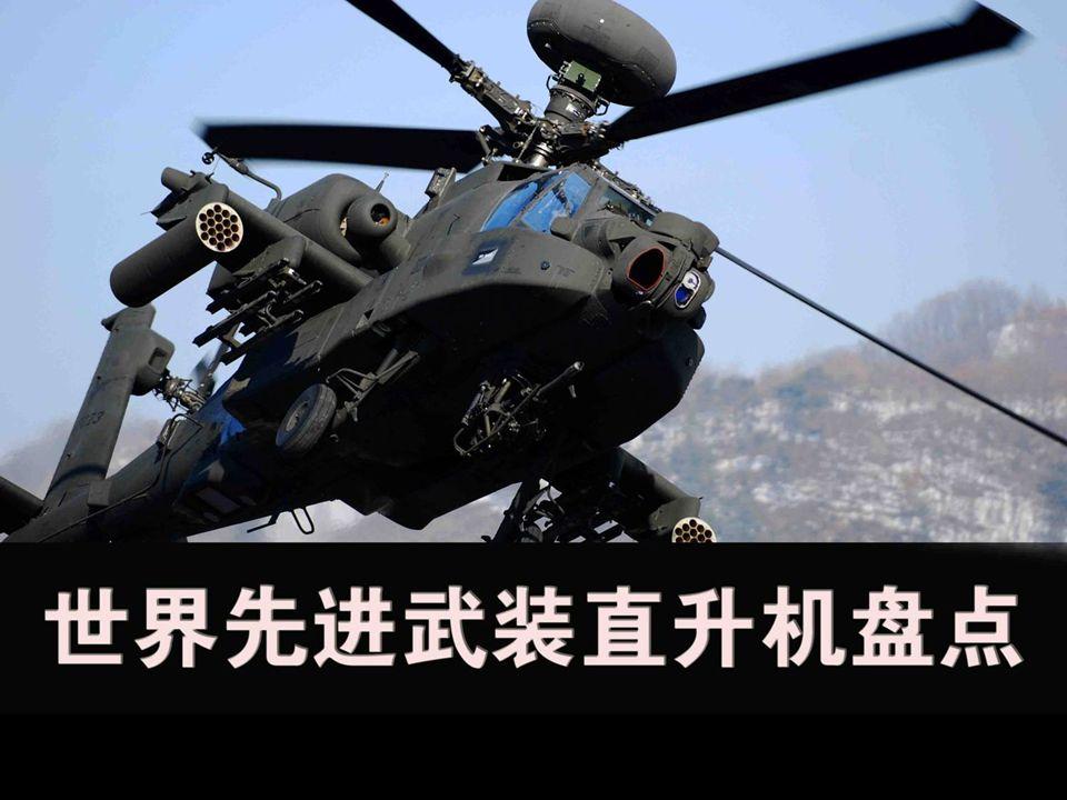 Le portail militaire Chinese Military Review a publié les photos de l hélicoptère de combat chinois WZ-10 armé de nouveaux missiles antichars téléguidés HJ-10.