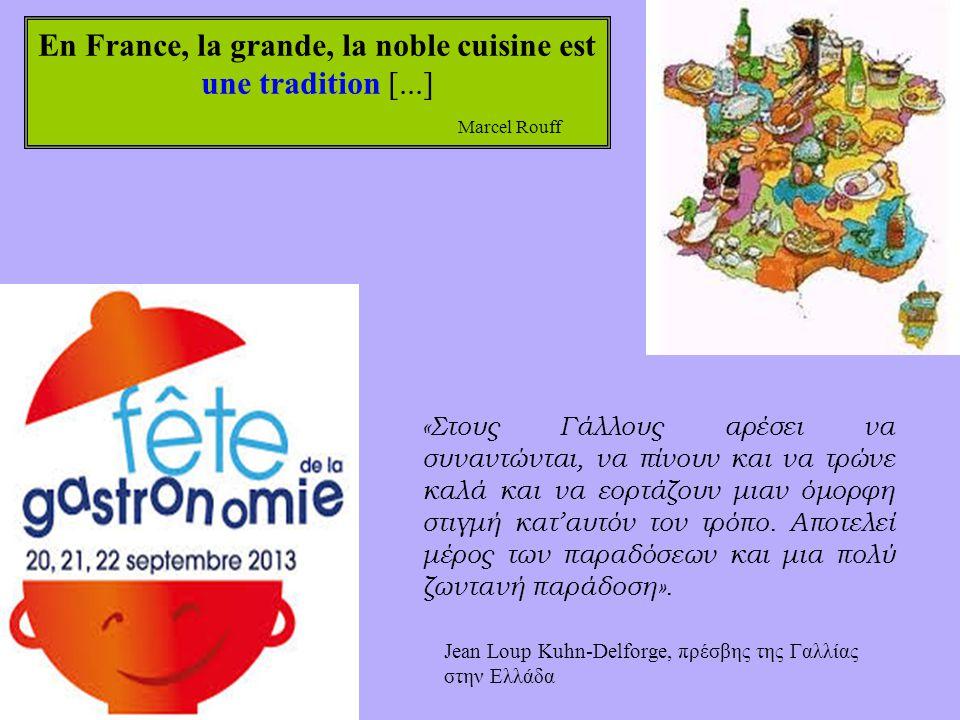 En France, la grande, la noble cuisine est une tradition [...] Marcel Rouff «Στους Γάλλους αρέσει να συναντώνται, να πίνουν και να τρώνε καλά και να ε