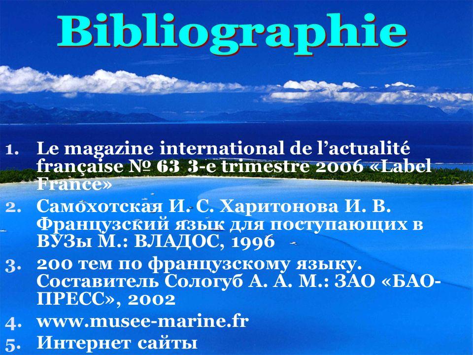 1.Le magazine international de l'actualité française № 63 3-e trimestre 2006 «Label France» 2.Самохотская И.