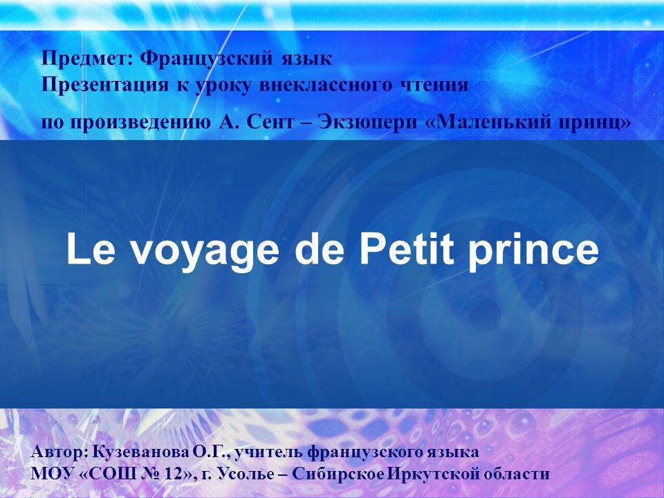 Le voyage de Petit prince Предмет: Французский язык Презентация к уроку внеклассного чтения по произведению А.
