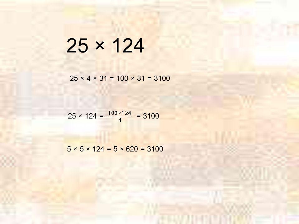 0,125 × 3,2 125 x 32 = 125 × 8 x 4 = 1000 x 4 = 4000 donc 0,125 × 3,2 = 0,4