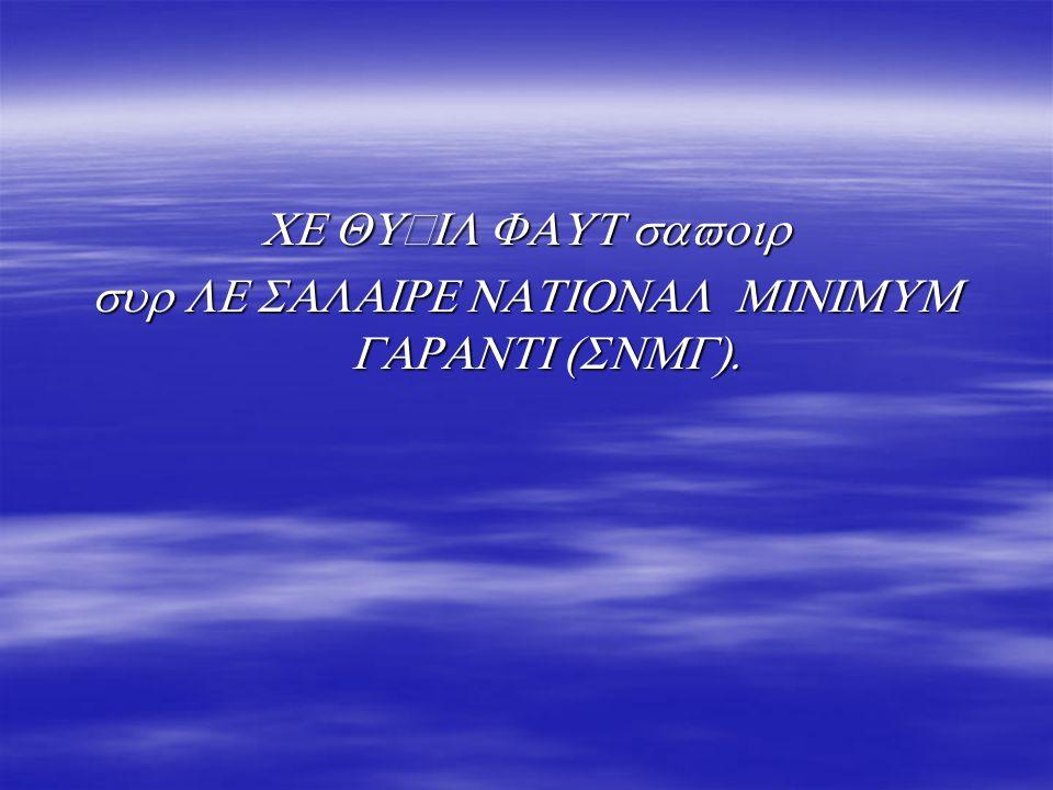 CE QUIL FAUT savoir sur LE SALAIRE NATIONAL MINIMUM GARANTI (SNMG).