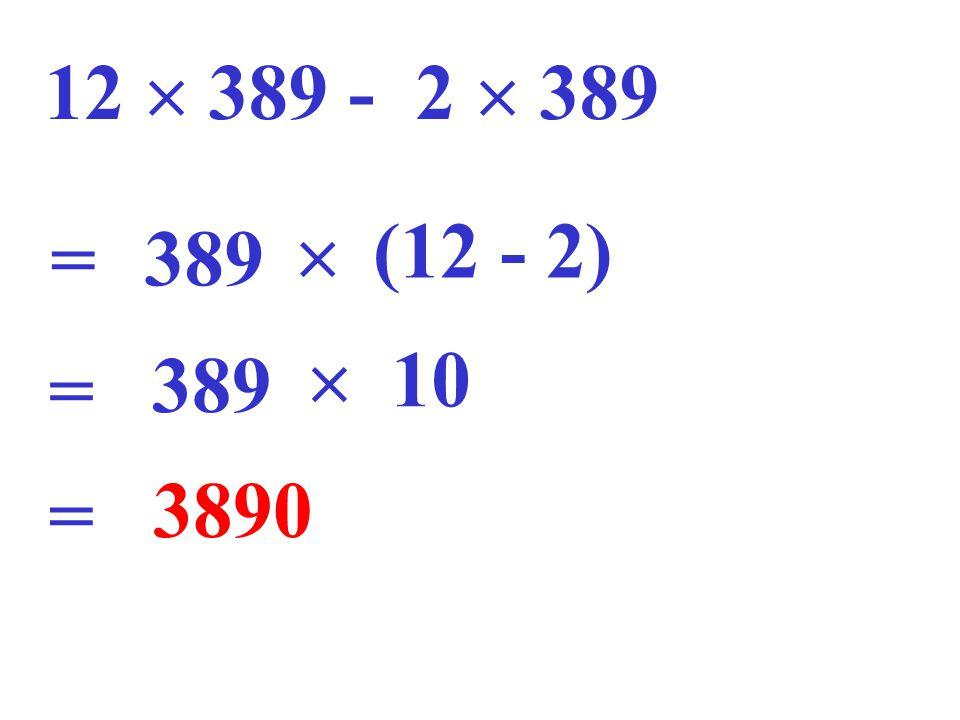 12 389 - 2 389 = 389 (12 - 2) = 10 389 = 3890