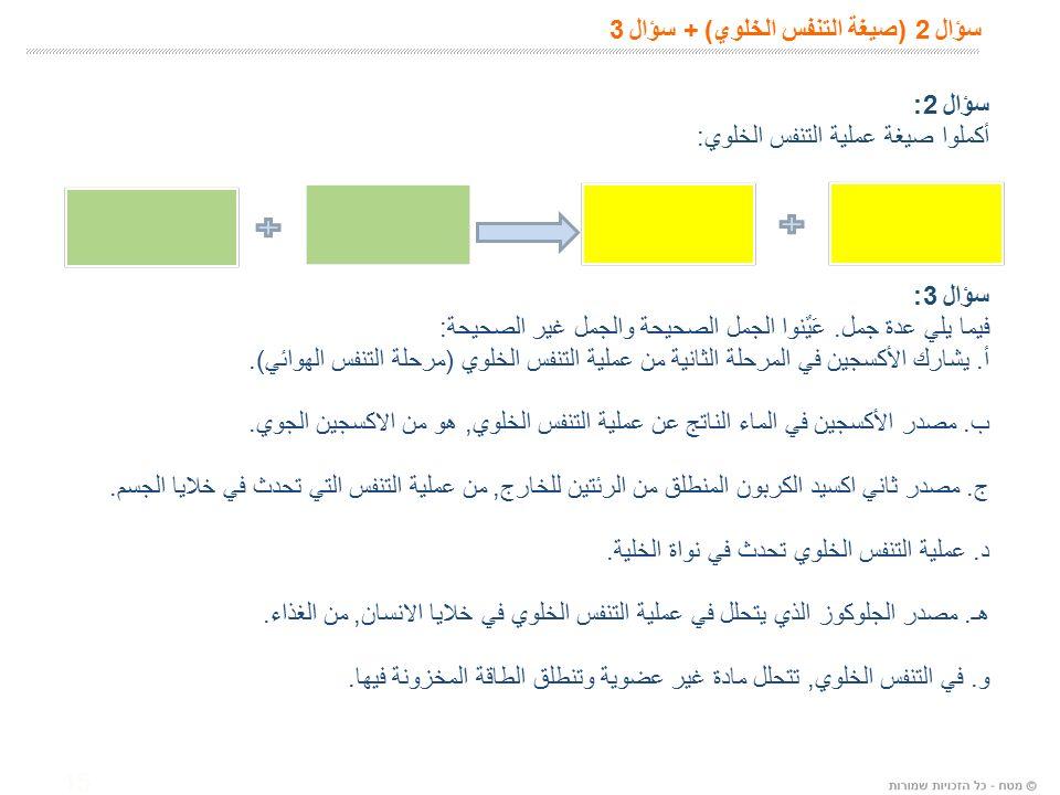 15 سؤال 2 (صيغة التنفس الخلوي) + سؤال 3 سؤال 2: أكملوا صيغة عملية التنفس الخلوي: سؤال 3: فيما يلي عدة جمل.