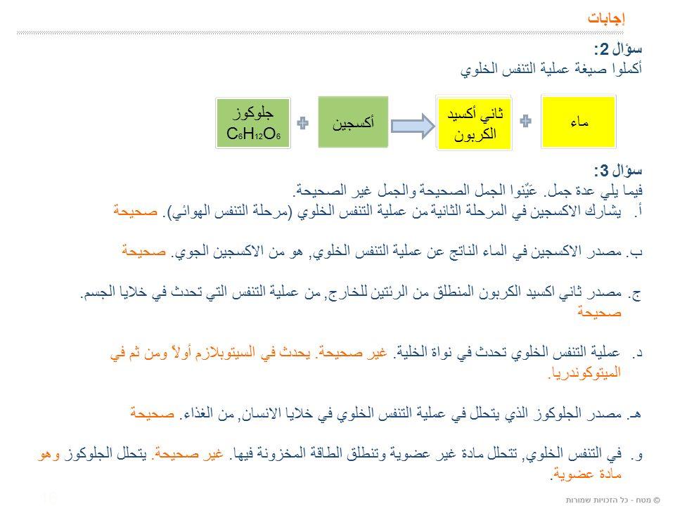 سؤال 2: أكملوا صيغة عملية التنفس الخلوي سؤال 3: فيما يلي عدة جمل.